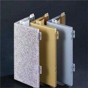 造型氟碳铝单板